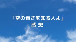 空の青さを知る人よ 感想