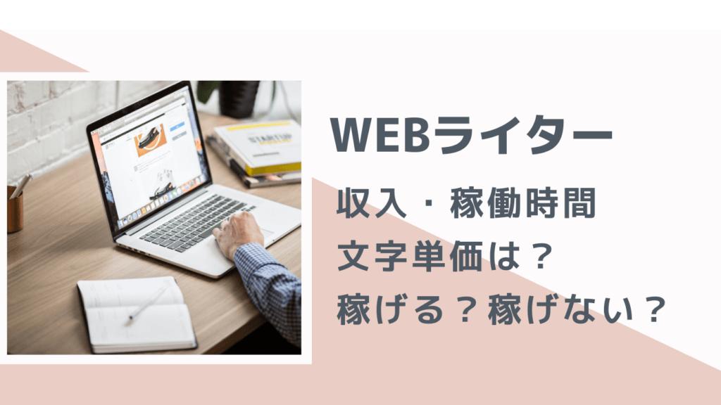 Webライターの収入