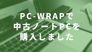 PC-WRAPでノートPC購入