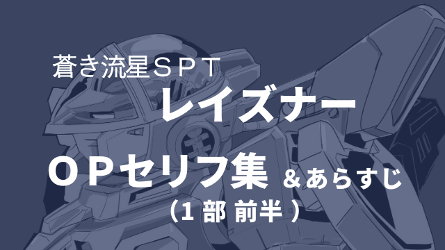蒼き流星SPTレイズナーオープニング1-1