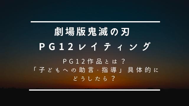 鬼滅の刃PG12アイキャッチ