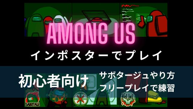 amongusインポスター