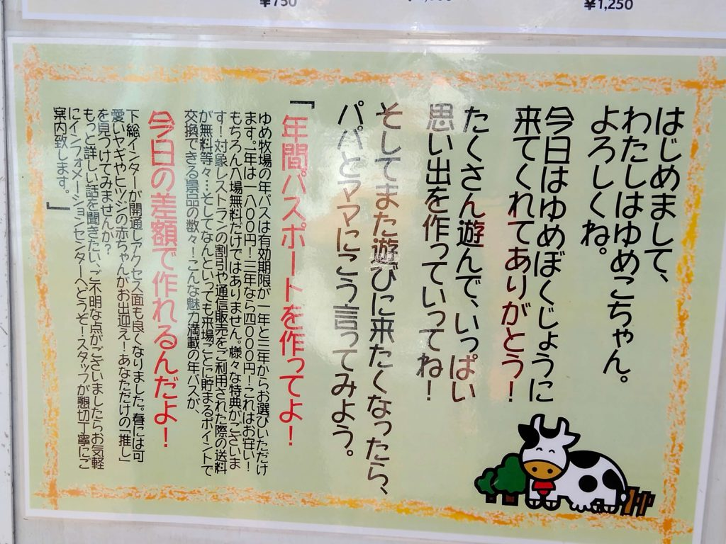 成田ゆめ牧場年間パスポート