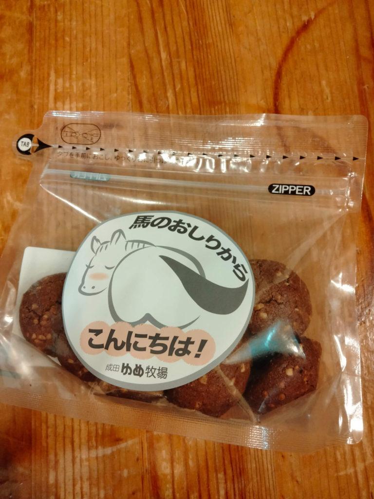 馬糞クッキー