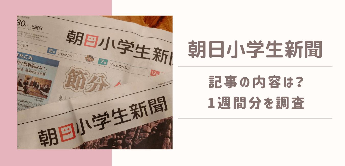 朝日小学生新聞記事内容